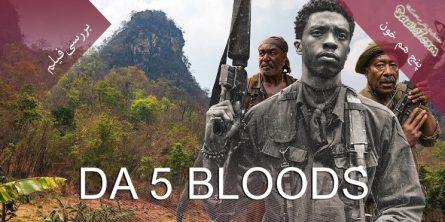 بررسی فیلم Da 5 Bloods