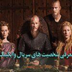 معرفی شخصیت ها و بازیگران اصلی سریال Vikings