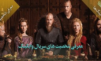 معرفی شخصیتها و بازیگران اصلی سریال Vikings