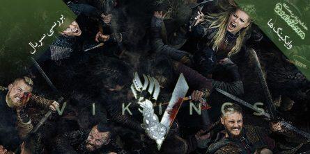 بررسی سریال Vikings