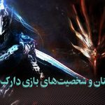 داستان بازی Dark Souls / عصر آتش