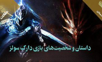 داستان بازی ارواح تاریک (Dark Souls)