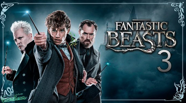 Fantastic Beasts and Where to Find Them 3 (جانوران شگفتانگیز و زیستگاه آنها 3)