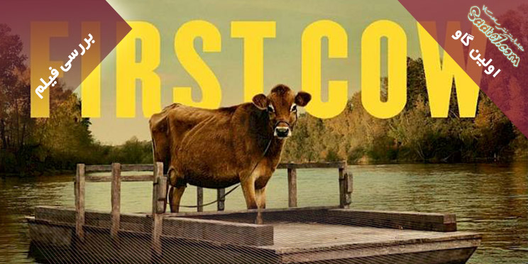 بررسی فیلم First Cow / اولین گاو