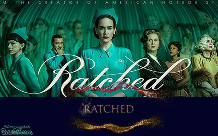 بهترین سریال ها / سریال Ratched فصل اول