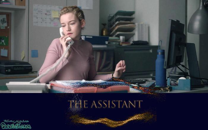 بهترین فیلمهای سینمایی سال 2020 / فیلم The Assistant (نمره: 80)