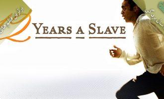 بررسی فیلم Twelve Years a Slave /دوازده سال ایستادگی