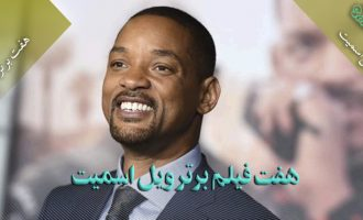 Will_Smith_AP