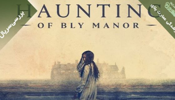 بررسی سریال The Haunting of Bly Manor