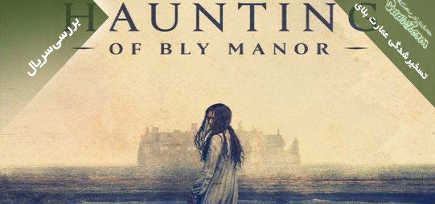 بررسی سریال The Haunting of Bly Manor