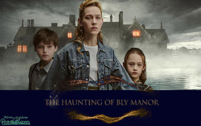 سریال The Haunting of Bly Manor