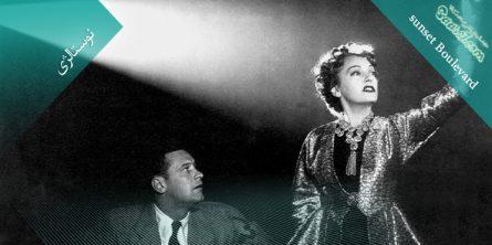 بررسی فیلم sunset Boulevard / مرگ یک ستاره