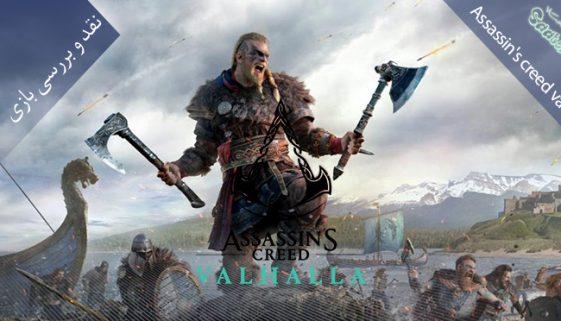 نقد و بررسی بازی Assassin Creed Valhalla