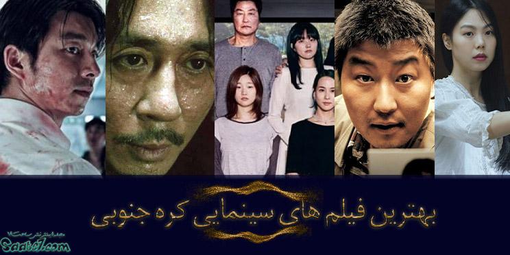 بهترین فیلم های سینمایی کره جنوبی/ بهترین فیلم های کره ای تاریخ