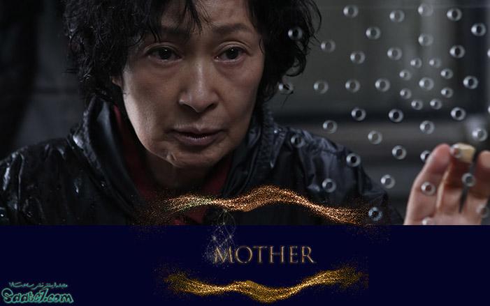 بهترین فیلم های سینمایی کره جنوبی / Mother محصول 2009 به کارگردانی Bong Joon-ho (امتیاز:85)