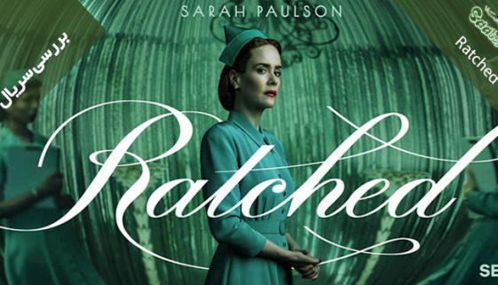 بررسی سریال Ratched