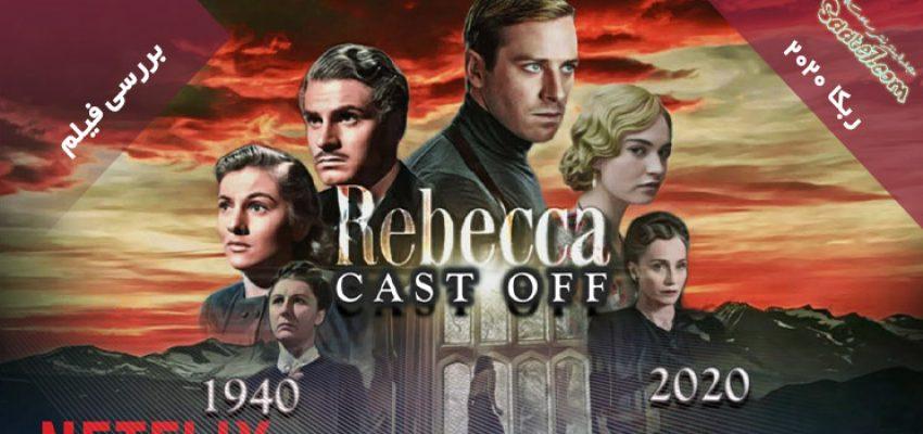 بررسی فیلم Rebecca 2020