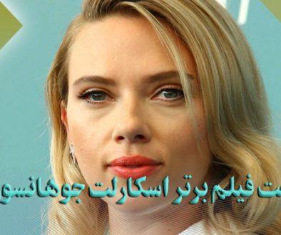 هفت فیلم برتر اسکارلت جوهانسون / Scarlett Johansson