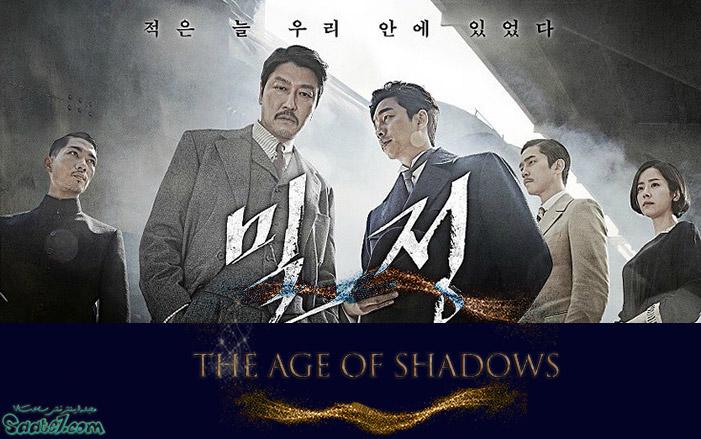 بهترین فیلم های سینمایی کره جنوبی / The Age of Shadows محصول 2016 به کارگردانی Jee-woon Kim (امتیاز:70)