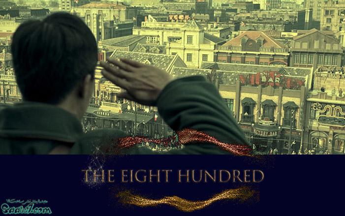 بهترین فیلم های سال 2020/ فیلم The Eight hundred