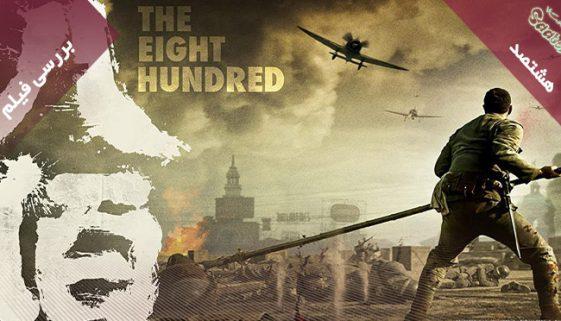 بررسی فیلم The Eight hundred