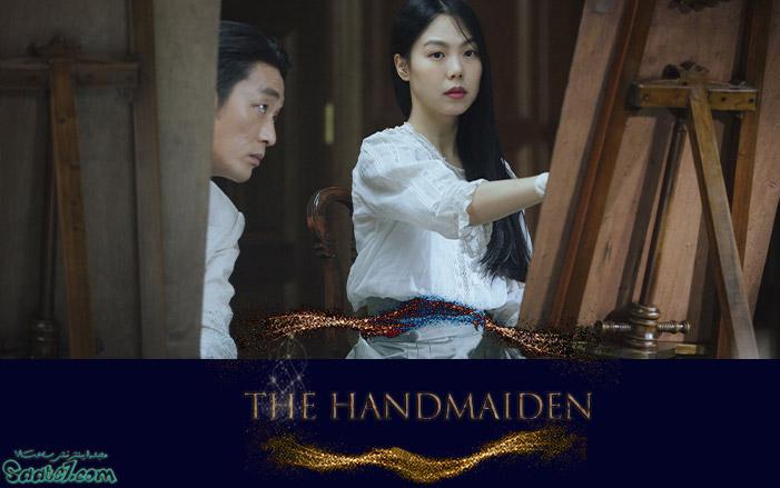 بهترین فیلم های سینمایی کره جنوبی / The Handmaiden محصول 2016 به کارگردانی Park Chan-wook(امتیاز:85)