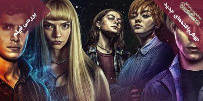 بررسی فیلم The New Mutants / جهش یافتههای جدید