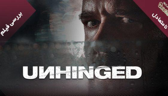 بررسی فیلم Unhinged