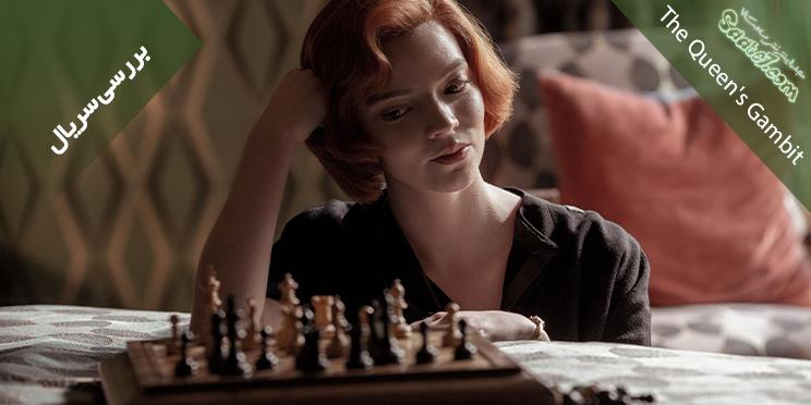 بررسی مینی سریال The Queen's Gambit