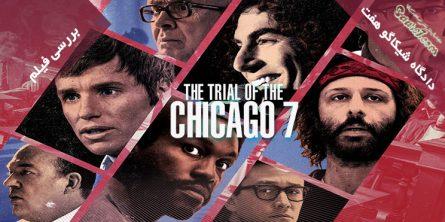 بررسی فیلم The Trial of the Chicago 7