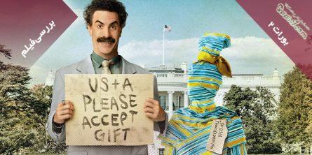 بررسی فیلم Borat Subsequent Moviefilm