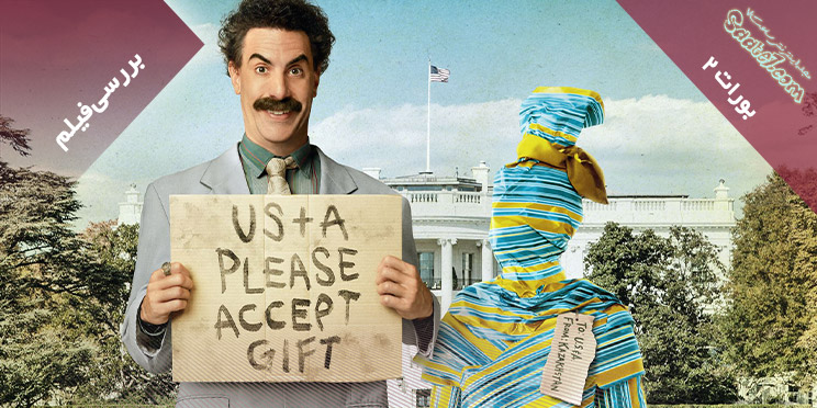 بررسی فیلم Borat Subsequent Moviefilm