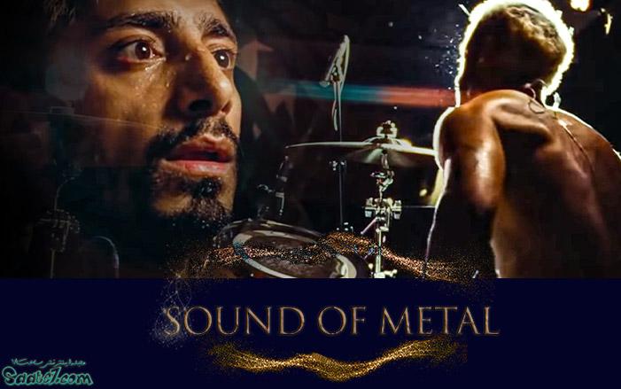 بهترین فیلم های سال 2020 / فیلم صدای متال