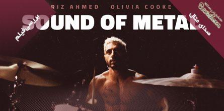 بررسی فیلم Sound of Metal/ نعمتهای نادیدنی