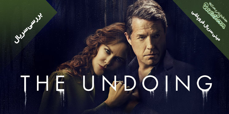 مینی سریال The Undoing / نیکول کیدمن