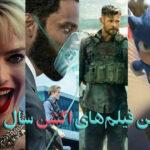 بهترین فیلم های اکشن سال ۲۰۲۰ / فیلمهای هیجان انگیز سال