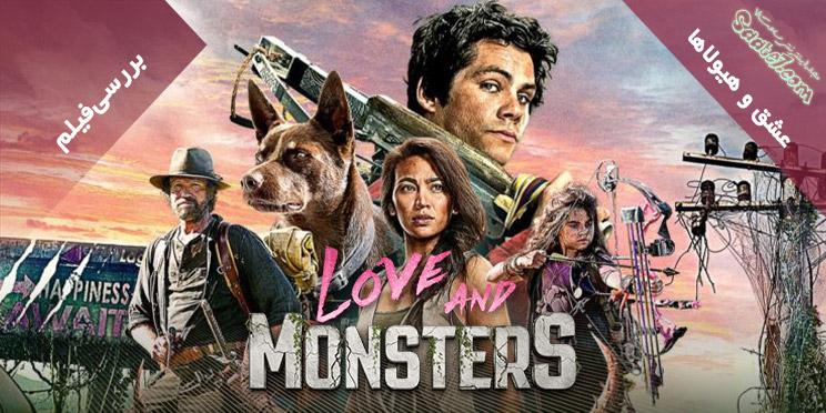 بررسی فیلم Love and Monsters / دنیای گمشده