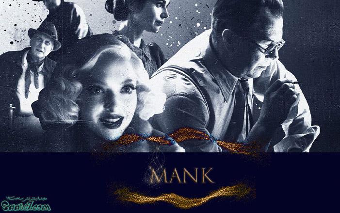 فیلم Mank (نمره: 75)