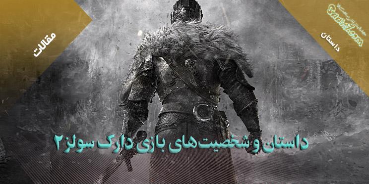 داستان بازی Dark Souls 2 | آشنایی با داستان و شخصیتها
