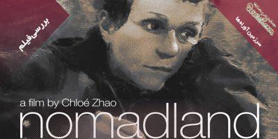 بررسی فیلم Nomadland / خانه به دوش