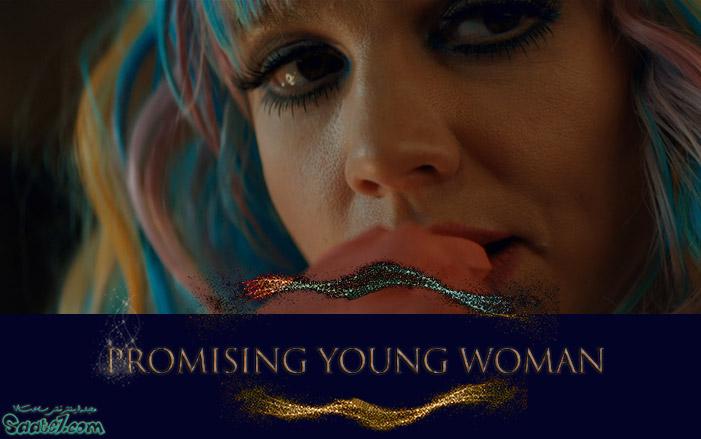بهترین فیلم های سال 2020 / فیلم Promising Young Woman