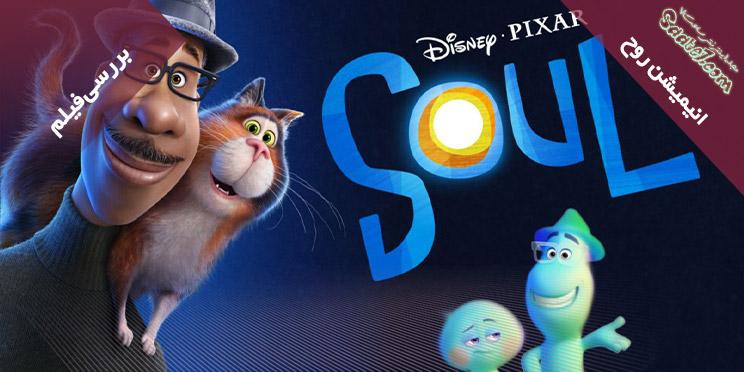 بررسی انیمیشن Soul