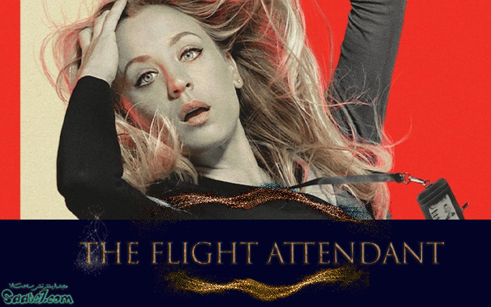 بهترین سریالهای سال 2020 / سریال The Flight Attendant