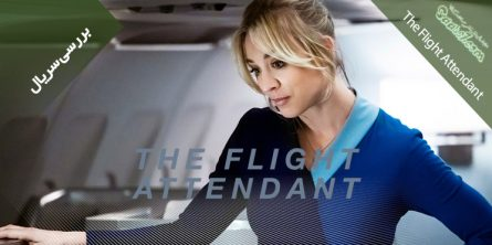 بررسی سریال The Flight Attendant