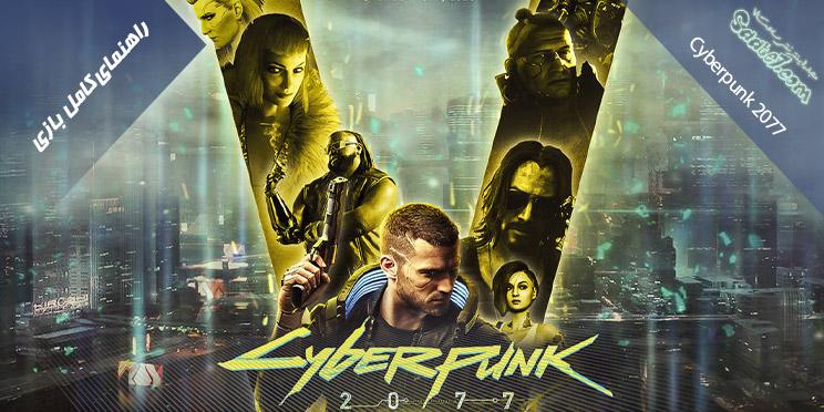 راهنمایی کامل مراحل بازی Cyberpunk 2077