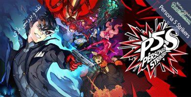 نقد و بررسی بازی Persona 5 Strikers