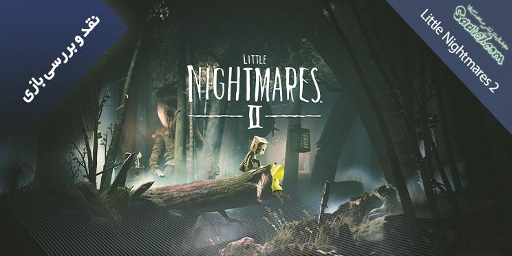 بررسی بازی Little Nightmares 2 /