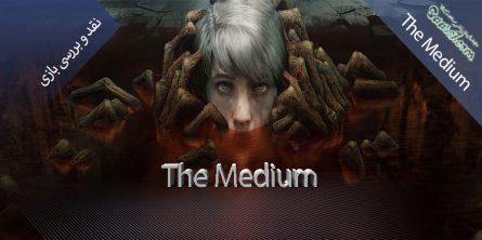 نقد و بررسی بازی The Medium / دنیای مردگان