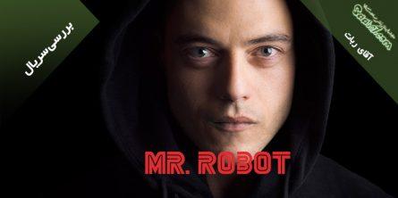 بررسی سریال Mr robot