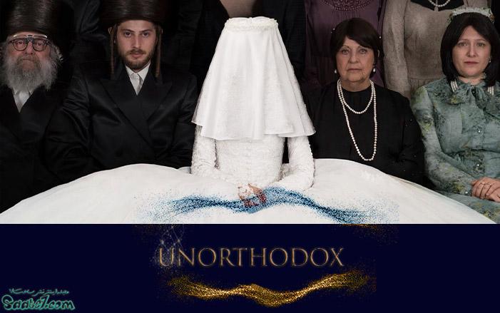 بهترین سریالهای سال 2020 / مینی سریال Unorthodox